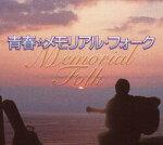 青春☆メモリアル・フォーク(CD)