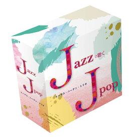 JAZZで聴く J-POP トーマス・ハーデン・トリオ
