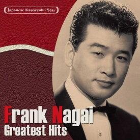 日本の流行歌スターたち(1)フランク永井有楽町で逢いましょう〜