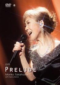 高橋真梨子LIVE PRELUDE [DVD]