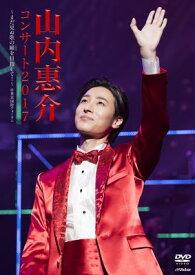 山内惠介山内惠介コンサート2017〜まだ見ぬ歌の巓(いただき)を目指して!〜 DVD