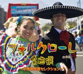 フォルクローレ名曲選〜中南米民謡セレクション〜