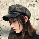 キャスケット 帽子 レディース つばあり 大人 ハンチング 合皮レザー ベレー帽 黒 ブラック ぼうし シンプル ベーシッ…
