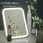 LED卓上ミラーメイクミラー色調整可能な化粧鏡