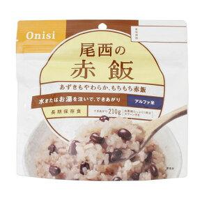 【20日はP+5倍!要エントリー&カード決済】尾西食品(Onisi Foods) レトルト 尾西の赤飯 アルファ米 (メンズ、レディース、キッズ)