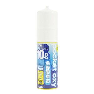 ユニコム(UNICOM) 携帯用濃縮酸素 酸素缶 酸素スプレー ポケットオキシ 酸素濃度99% 10リットル POX-04 (メンズ、レディース、キッズ)