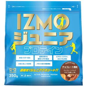 イズモ(IZMO) IZMO ジュニアプロテイン チョコレート風味 350g 約18食入 (キッズ)