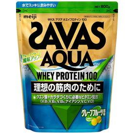 【25日限定!通常Pから更にエントリーで+9倍+最大7%OFFクーポン】ザバス(SAVAS) アクアホエイ100 グレープフルーツ 袋 2632416 840g 約40食入 (メンズ)