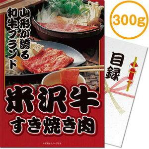 ディースタイル(DSTYLE) 【パネもく 】米沢牛すき焼き肉300g rc-250 (Men's、Lady's)