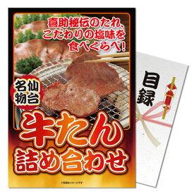 ディースタイル(DSTYLE) 【パネもく】仙台名物牛タン詰め合わせ gyt-40-rb (メンズ、レディース)