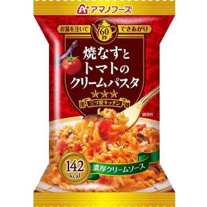 EPIガス(EPIgas) アマノフーズ 三ツ星キッチン 焼きなすとトマトのクリームパスタ DF-0400 フリーズドライ (Men's、Lady's)