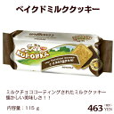 【ロシア】ベイクドミルククッキー 115g