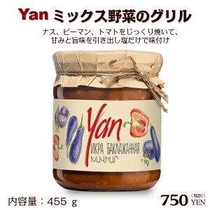 【ロシア】YAN ミックス野菜のグリル 455g