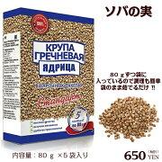 ソバの実・スタンダード(5袋入)400g/КрупаГречневаяядрица
