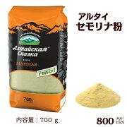 アルタイセモリナ粉700
