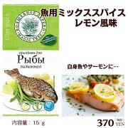 魚用ミックススパイスレモン風味
