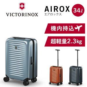 VICTORINOX(ビクトリノックス)公式 AIROX エアロックス フリークエントフライヤー ハードサイドキャリーオン 約 34 L スーツケース 機内持ち込み Sサイズ 大容量 軽量 旅行 小型 フロントオープン