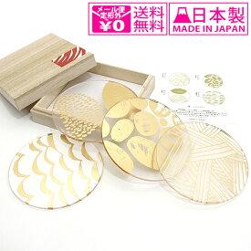 定形外送料無料 toumei 箔 コースター HAKU coaster 4枚セット 桐箱入り い/ろ/は/に 全4種 箔押し グラス置き 雑貨 キッチン ギフト ギフト プレゼント