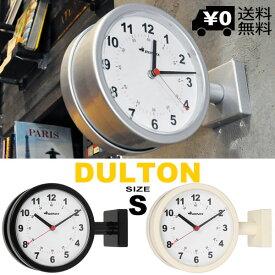 送料無料 DULTON ダブルフェイスクロック Sサイズ S624-659 シルバー アイボリー ダルトン 両面時計 オシャレ インテリア 時計