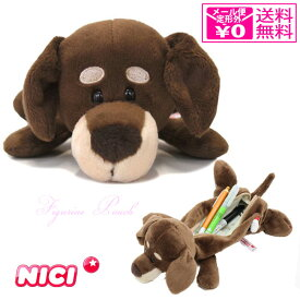 定形外送料無料 ニキ NICI フィギュアポーチ ペンケース ペンポーチ ダックスフント 筆箱 犬