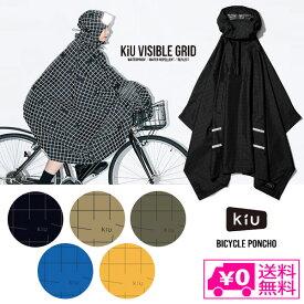 送料無料 KiU ウォータープルーフ バイシクルポンチョ タイプA K203 自転車用 レインウェア ポンチョ レインコート 雨具 カッパ レインポンチョ
