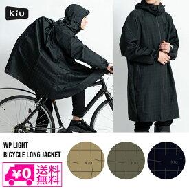 送料無料 KiU ウォータープルーフ ライトバイシクルロングジャケット VISIBLE GRID K218 自転車用 レインウェア ポンチョ レインコート 雨具 カッパ レインポンチョ