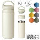 【定形外送料無料】 KINTO キントー デイオフタンブラー 500ml ...