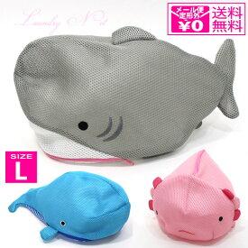 ー 定形外送料無料 ー インテリアカンパニー ランドリー ネット Lサイズ ise-0651 ise-0653 ise-0654 ウーパールーパー クジラ サメ アニマル 洗濯ネット