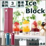 【アイスクフラッシャー製氷機クラッシュアイスかき氷かき氷機かき氷機ミキサー電動式氷砕機【B】アイスブロック】