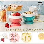 アイスクリームメーカー自家製アイス家庭用BRUNOアイスクリームココットイデアインターナショナル