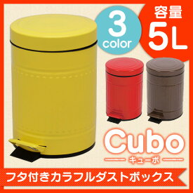 【D】キューボ ダストボックス LFS-071 ブラウン レッド イエローCubo ペダル ゴミ箱 ごみ箱 ごみばこ Dust Box くず入れ 屑入れ【東谷】【取寄品】 新生活