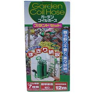 ガーデンコイルホース スタンドセット F4358 グリーン【TC】【取寄品】 新生活