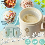 アイスクリームメーカー自家製アイス家庭用BRUNOデュアルアイスクリームメーカーイデアインターナショナル