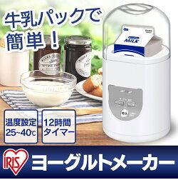 ヨーグルトメーカーIYM-011アイリスオーヤマ送料無料ヨーグルトアイリスタイマータイマー付きプレーンヨーグルトパック牛乳牛乳パック自家製手づくりカスピ海ヨーグルト