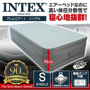 エアーベッド シングル ベッド intex インテックス 電動 シングル インテックス エアーベッド プレムエアーワン シングル 64901エアベッド エアーマット エアマット 来客 収納 寝具 電動 コンパ