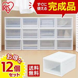 [12個セット] 収納ボックス 収納BOX チェスト BC-M 白/クリア 透明 衣装ケース 衣装ボックス 収納 収納ボックス 押入れ収納ボックス 収納家具 クローゼット プラスチック 収納ケース 引き出し