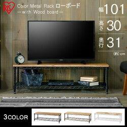 メタルラックラックマットカラー収納おしゃれ棚TV台ローボーロカラーメタルラックローボードCML-10302ブラックブラウンホワイトアイリスオーヤマ