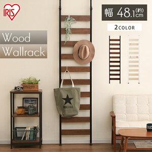 ウォールラック 突っ張り ウッドウォールラック WLR-46 幅48cm ブラック・ホワイト壁掛け ラック フック収納 壁面家具 壁面収納 収納家具 キッチン リビング 家具 収納 食器棚 ディスプレイ シ