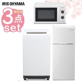 【家電3点セット】冷蔵庫118L+洗濯機5kg+電子レンジ送料無料 家電セット 家電 セット 新生活セット 3点 新生活 1人暮らし 一人暮らし ひとり暮らし 生活家電 キッチン家電 冷蔵庫 洗濯機 電子レンジ 東日本 アイリスオーヤマ