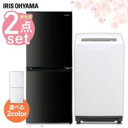家電セット新生活セット1人暮らし生活家電キッチン家電2点セット冷蔵庫142L+洗濯機5kgアイリスオーヤマ