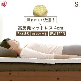 【送料無料】エアウレタン高反発マットレス シングル SMTRK-S アイリスオーヤマ 新生活