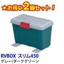 ≪送料無料≫☆お得な2個セット☆RVBOX スリム450 グレー/ダークグリーン アイリスオーヤマ