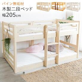 ベッド 二段ベッド BKB2-1138 送料無料 ベッド 2段 木製 すのこ 天然木 パイン材 子ども 二人用 シンプル 組立 ホワイトナチュラル ライトブラウン 【D】[○]