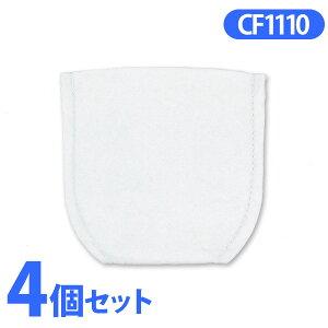 ≪4個セット≫充電式スティッククリーナー〔リチウムイオン〕用 不織布フィルター(5枚セット) CF1110×4個 新生活