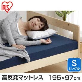 【送料無料】アイリスオーヤマ 高反発マットレス MAK8-S シングルサイズ ネイビー 新生活