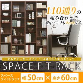 【送料無料】アイリスオーヤマ スペースフィットラック(幅50×奥行29×高さ60cm) S-SFR6050 全2色 新生活