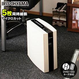 シュレッダー 【送料無料】アイリスオーヤマ 細密シュレッダー PS5HMSD ホワイト・ブラウン 新生活