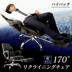 オフィスチェア ゲーミングチェア ハイバック ビジネスチェア リクライニングチェア ハイバック オットマン付 送料無料 椅子 イス メッシュバックチェア チェア メッシュチェア いす メッシュ 事務椅子 オフィスメッシュ レザー【D】 新生活