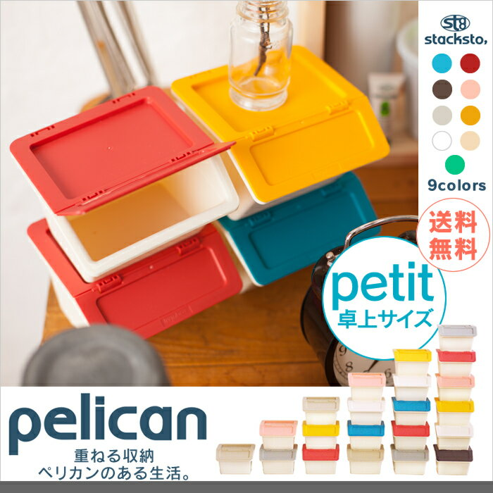 風森 pelican ペリカン petit-プチ- グレー・ブラウン・ピンク・レッド・イエロー・ブルー・ホワイト・ベージュ【B】【D】【風森】【収納/お片付け/おもちゃ収納/小物収納/小物入れ/インテリア収納】 新生活
