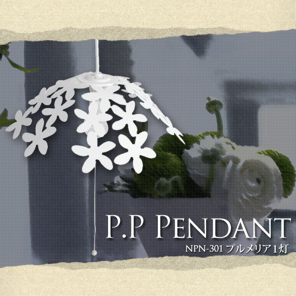 【送料無料】P.P Pendantプルメリア1灯NPN-102【NGL】【TC】【取寄品】